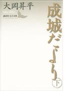 成城だより 下(講談社文芸文庫)