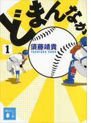 どまんなか(1)(YA! ENTERTAINMENT)