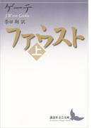 ファウスト(上)(講談社文芸文庫)