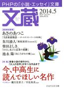 文蔵 2014.5(文蔵)
