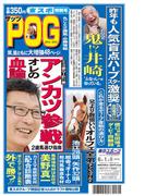 『ザッツPOG』2014~2015(東スポ特別号)