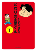 となりの山田くん(1)