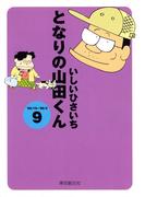 となりの山田くん(9)