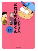 となりの山田くん(11)