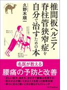 椎間板ヘルニア・脊柱管狭窄症を自分で治すための本(らくらく健康シリーズ)