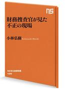 財務捜査官が見た 不正の現場(NHK出版新書)