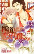 極道と恋と代償【おまけ付き】(Cross novels)