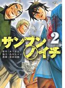 サンブンノイチ(2)(カドカワデジタルコミックス)