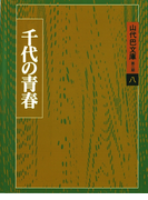 山代巴文庫[第2期・8] 千代の青春