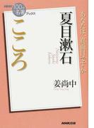 こころ 夏目漱石 あなたは、真面目ですか