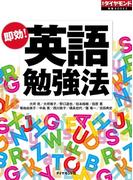 即効! 英語勉強法(週刊ダイヤモンド 特集BOOKS)