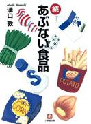 続危ない食品(小学館文庫)(小学館文庫)