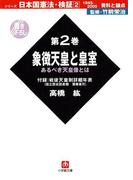 日本国憲法・検証1945ー2000資料と論点第2巻象徴天皇と皇室(小学館文庫)(小学館文庫)