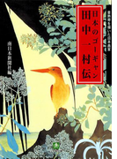 日本のゴーギャン 田中一村伝(小学館文庫)(小学館文庫)