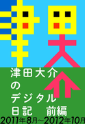 津田大介のデジタル日記 前編:2011年8月~2012年10月(津田本)