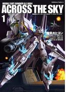 機動戦士ガンダム U.C.0094 アクロス・ザ・スカイ(1)(角川コミックス・エース)