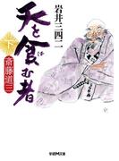 天を食む者 斎藤道三 下(学研M文庫)