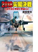 2018尖閣決戦(歴史群像新書)