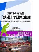 東京ふしぎ地図 「鉄道」は謎の宝庫 直通運転の功罪、東京駅のホーム争奪戦…(日経e新書)