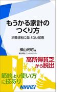 もうかる家計のつくり方 消費増税に負けない知恵(日経e新書)