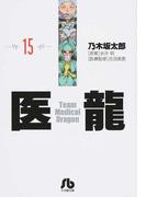 医龍 15