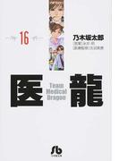 医龍 16