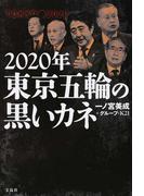 2020年東京五輪の黒いカネ