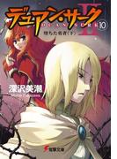 デュアン・サークII(10) 堕ちた勇者<下>(電撃文庫)