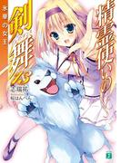 精霊使いの剣舞13 氷華の女王(MF文庫J)