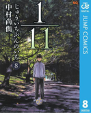 1/11 じゅういちぶんのいち 8(ジャンプコミックスDIGITAL)