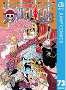 ONE PIECE モノクロ版 73(ジャンプコミックスDIGITAL)