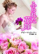 ふられた花嫁(MIRA文庫)