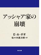 アッシャア家の崩壊(角川文庫)