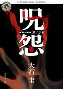 呪怨 黒い少女(角川ホラー文庫)