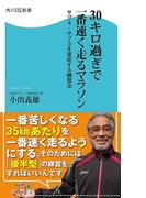 30キロ過ぎで一番速く走るマラソン サブ4・サブ3を達成する練習法(角川SSC新書)