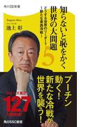 知らないと恥をかく世界の大問題5 どうする世界のリーダー?~新たな東西冷戦~(角川SSC新書)