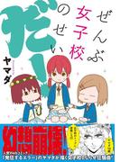 【期間限定価格】ぜんぶ女子校のせいだ!(中経☆コミックス)
