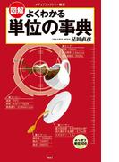 【期間限定50%OFF】図解・よくわかる 単位の事典(メディアファクトリー新書)