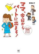 【期間限定価格】ママ 今日からパートに出ます! 15年ぶりの再就職コミックエッセイ(コミックエッセイ)