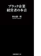 ブラック企業経営者の本音(SPA!BOOKS新書)