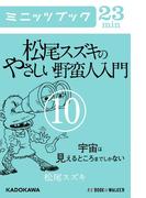 松尾スズキのやさしい野蛮人入門(10) 宇宙は見えるところまでしかない(カドカワ・ミニッツブック)