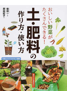 おいしい野菜がたくさんできる!土・肥料の作り方・使い方