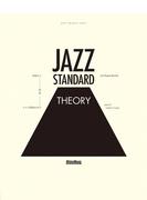 ジャズ・スタンダード・セオリー 名曲から学ぶジャズ理論の全て