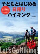 子どもとはじめる日帰りハイキング(るるぶDo!)