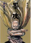 墨攻(ぼっこう) 8(ビッグコミックス)