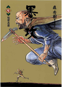 墨攻(ぼっこう) 9(ビッグコミックス)