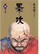 墨攻(ぼっこう) 10(ビッグコミックス)