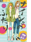 ナイショのふたり 2(フラワーコミックス)