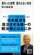 変わった世界 変わらない日本(講談社現代新書)