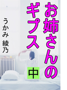 お姉さんのギプス 中(愛COCO!)
